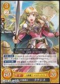 【PR】兄想いの姫騎士 ラケシス