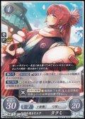 【PR】祖国を護る弓王子 タクミ