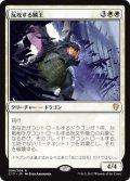 ☆特価【日本語】反攻する鱗王/Scalelord Reckoner