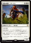 ☆特価【日本語】放浪の騎士、バーラン/Balan, Wandering Knight
