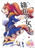 (予約)キャラクタースリーブ TVアニメ『ウマ娘 プリティーダービー』ダイワスカーレット(ENM-016)