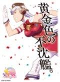 (予約)キャラクタースリーブ TVアニメ『ウマ娘 プリティーダービー』ゴールドシップ(ENM-017)