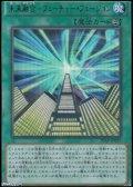 【ウルトラレアパラレル】未来融合-フューチャー・フュージョン