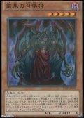 【スーパーレアパラレル】暗黒の召喚神