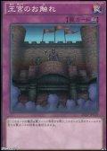 【パラレル】王宮のお触れ