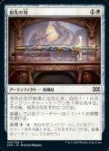 【日本語】祖先の刃/Ancestral Blade