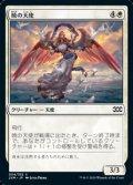 【日本語】暁の天使/Angel of the Dawn