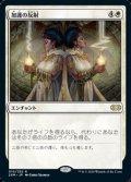 【日本語】加護の反射/Boon Reflection