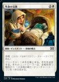 【日本語】外身の交換/Crib Swap