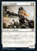 【日本語】オドリックの十字軍/Crusader of Odric