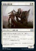 【日本語】練達の接合者/Master Splicer