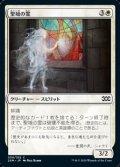 【日本語】聖域の霊/Sanctum Spirit
