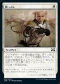 【日本語】腕っぷし/Strength of Arms