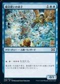 【日本語】魔法使いの弟子/Apprentice Wizard
