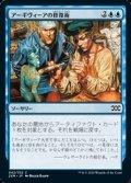 【日本語】アーギヴィーアの修復術/Argivian Restoration