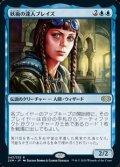 【日本語】妖術の達人ブレイズ/Braids, Conjurer Adept