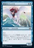 【日本語】雲読みスフィンクス/Cloudreader Sphinx
