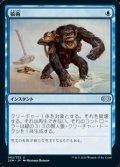 【日本語】猿術/Pongify