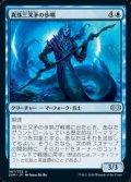 【日本語】真珠三叉矛の歩哨/Sentinel of the Pearl Trident