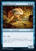 【日本語】セラのスフィンクス/Serra Sphinx