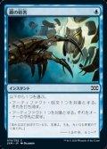 【日本語】鋼の妨害/Steel Sabotage
