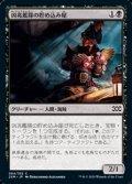 【日本語】凶兆艦隊の貯め込み屋/Dire Fleet Hoarder