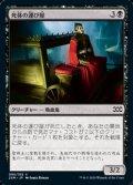 【日本語】死体の運び屋/Driver of the Dead
