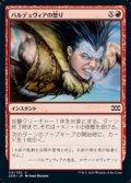 【日本語】バルデュヴィアの怒り/Balduvian Rage