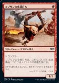【日本語】ゴブリンの小槌打ち/Goblin Gaveleer