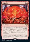 【日本語Foil】電離の嵐/Ion Storm