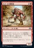 【日本語】カズールの徴収者/Kazuul's Toll Collector