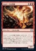 【日本語】カルドーサの炎魔/Kuldotha Flamefiend