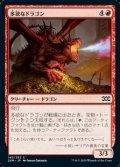 【日本語】多欲なドラゴン/Rapacious Dragon