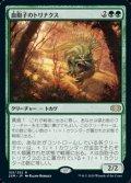 【日本語Foil】血胞子のトリナクス/Bloodspore Thrinax
