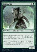 【日本語】再利用の賢者/Reclamation Sage