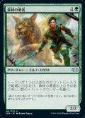【日本語】森林の勇者/Woodland Champion