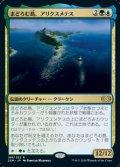 【日本語Foil】まどろむ島、アリクスメテス/Arixmethes, Slumbering Isle
