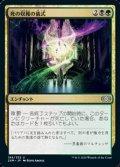【日本語】死の収穫の儀式/Deathreap Ritual