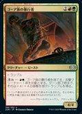 【日本語】ゴーア族の暴行者/Ghor-Clan Rampager
