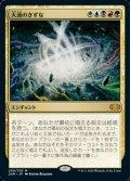 【日本語Foil】大渦のきずな/Maelstrom Nexus