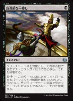 画像1: 【日本語】致命的な一押し/Fatal Push