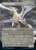☆特殊枠【英語】ホワイト・ドラゴン/White Dragon
