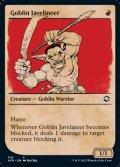 ☆特殊枠【英語Foil】ゴブリンの投槍兵/Goblin Javelineer