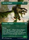 ☆特殊枠【英語】グリーン・ドラゴン/Green Dragon