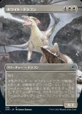 ☆特殊枠【日本語】ホワイト・ドラゴン/White Dragon