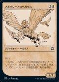 ☆特殊枠【日本語Foil】アルボレーアのペガサス/Arborea Pegasus