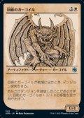 ☆特殊枠【日本語】回廊のガーゴイル/Cloister Gargoyle