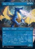 ☆特殊枠【日本語】ブルー・ドラゴン/Blue Dragon