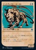 ☆特殊枠【日本語】ディスプレイサー・ビースト/Displacer Beast