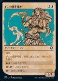 ☆特殊枠【日本語】ジンの風予見者/Djinni Windseer